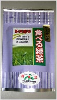 食べる緑茶 100g